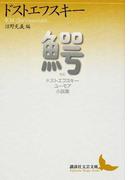 鰐 ドストエフスキーユーモア小説集 (講談社文芸文庫)(講談社文芸文庫)