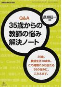 35歳からの教師の悩み解決ノート Q&A 35歳。教師生活10余年。この時期にぶち当たる36の悩みに、こたえます。
