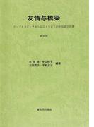 友情与橋梁 テーブルスピーチから伝言メモまでの中国語学習書 新装版