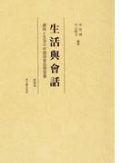 生活與會話 趣味と生活の中國語會話學習書 新装版
