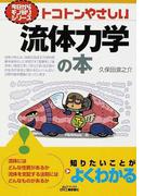 トコトンやさしい流体力学の本 (B&Tブックス 今日からモノ知りシリーズ)