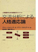 交流分析による人格適応論 人間理解のための実践的ガイドブック
