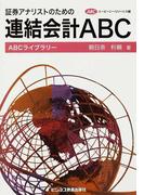 証券アナリストのための連結会計ABC (ABCライブラリー)