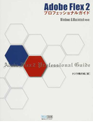 Adobe Flex 2プロフェッショナルガイド