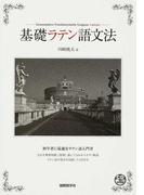 基礎ラテン語文法 (CD BOOK)(CDブック)