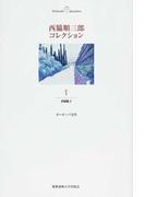 西脇順三郎コレクション 5 評論集 2 ヨーロッパ文学