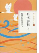 日本の古典をよむ 2 日本書紀 上
