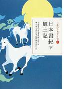 日本の古典をよむ 3 日本書紀 下