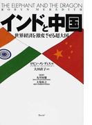 インドと中国 世界経済を激変させる超大国