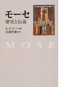 モーセ 歴史と伝説