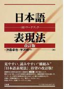 日本語表現法 改訂版