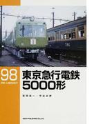 東京急行電鉄5000形 (RM LIBRARY)