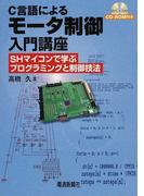 C言語によるモータ制御入門講座 SHマイコンで学ぶプログラミングと制御技法