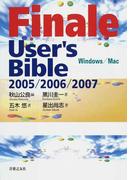 Finale User's Bible 2005/2006/2007 Windows/Mac
