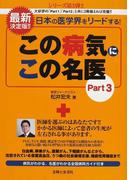 この病気にこの名医 日本の医学界をリードする! Part3