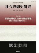 社会思想史研究 社会思想史学会年報 No.31(2007) 特集・思想史研究における歴史地理