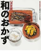 和のおかず 決定版 基本の和食から簡単スピードレシピまで