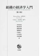 組織の経済学入門 第3版