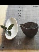 うつわ作り 趣味の陶芸