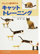 キャットトレーニング かしこい猫を育てる