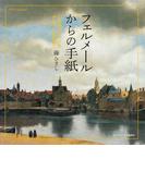 フェルメールからの手紙 海賊たちのいるデルフトの風景
