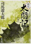 新史太閤記 改版 下 (新潮文庫)
