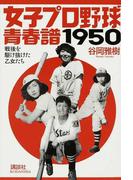 女子プロ野球青春譜1950 戦後を駆け抜けた乙女たち