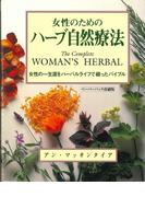 女性のためのハーブ自然療法 女性の一生涯をハーバルライフで綴ったバイブル ペーパーバック改刷版 (ガイアブックス)