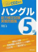 ハングル能力検定試験5級実戦問題集