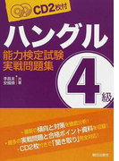 ハングル能力検定試験4級実戦問題集