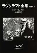 ラヴクラフト全集 別巻上 (創元推理文庫)(創元推理文庫)