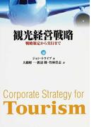 観光経営戦略 戦略策定から実行まで