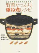 野菜たっぷり重ね煮レシピ ひとつの鍋から幸せひろがる