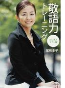 敬語力トレーニング ビジネスマナー編