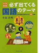中学受験必ず出てくる国語のテーマ 苦手な問題文を克服するための12の秘訣