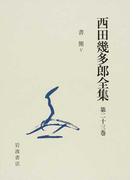 西田幾多郎全集 第23巻