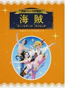 海賊/ラ・バヤデール/ライモンダ (世界バレエ名作物語)