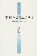 平和とコミュニティ 平和研究のフロンティア (平和・コミュニティ叢書)