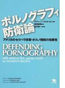 ポルノグラフィ防衛論 アメリカのセクハラ攻撃・ポルノ規制の危険性
