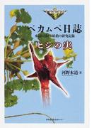 ペカムペ日誌 水辺に浮かぶ妖精の研究記録 ヒシの実 TRAPA