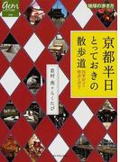 京都半日とっておきの散歩道 四季折々の物語を訪ねて (地球の歩き方BOOKS 地球の歩き方GEM STONE)(地球の歩き方BOOKS)