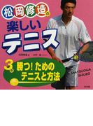 松岡修造の楽しいテニス 3 勝つ!ためのテニスと方法