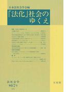 「法化」社会のゆくえ (法社会学)