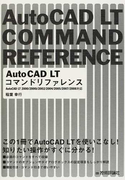 AutoCAD LTコマンドリファレンス
