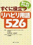 すぐに役立つリハビリ用語526 見てすぐわかる!