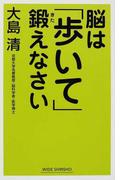 脳は「歩いて」鍛えなさい (WIDE SHINSHO)(ワイド新書)