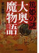 篤姫の謎大奥魔物語 (ぶんか社文庫)(ぶんか社文庫)