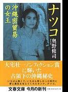 ナツコ 沖縄密貿易の女王 (文春文庫)(文春文庫)