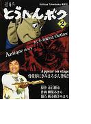 骨董屋とうへんボク(集コミックス) 2巻セット