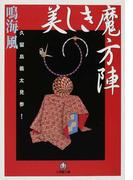 美しき魔方陣 久留島義太見参! (小学館文庫)(小学館文庫)